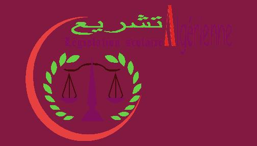 موسوعة التشريع المدرسي الجزائري