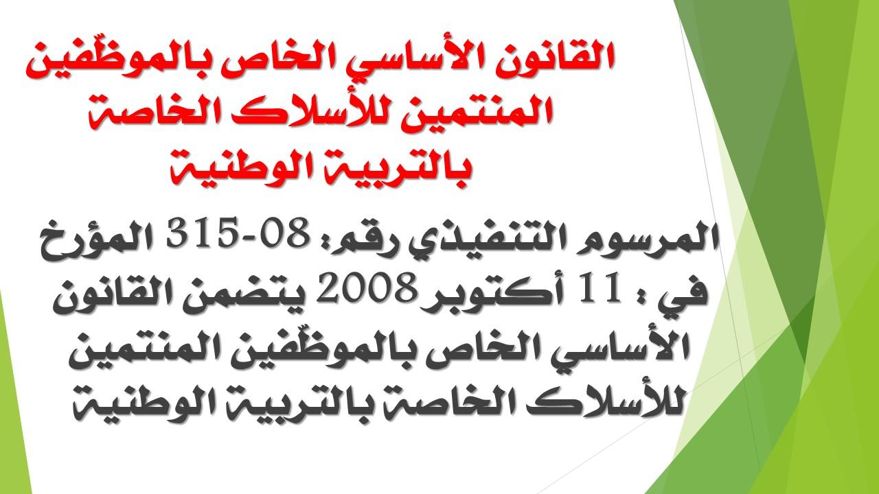 القانون الأساسي الخاص بموظّفي التربية الوطنية 08-315