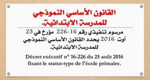 القانون الأساسي النموذجي للمدرسة الابتدائية. Décret exécutif n° 16-226 du 25 août 2016 fixant le statut-type de l'école primaire