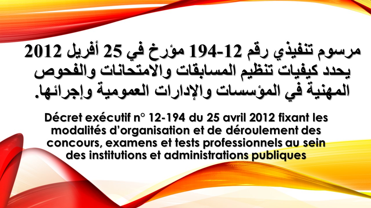 مرسوم تنفيذي رقم 12-194 مؤرخ في 25 أفريل 2012 يحدد كيفيات تنظيم المسابقات والامتحانات والفحوص المهنية في المؤسسات والإدارات العمومية وإجرائها