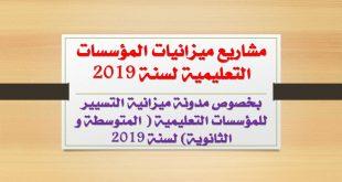 مشاريع ميزانيات المؤسسات التعليمية لسنة 2019