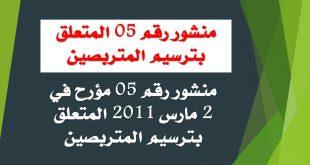 منشور رقم 05 مؤرح في 2 مارس 2011 المتعلق بترسيم المتربصين