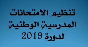 تنظيم الامتحانات المدرسية الوطنية لدورة 2019