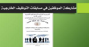 مشاركة الموظفين في مسابقات التوظيف الخارجية