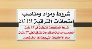 شروط ومواد ومناصب امتحانات الترقية 2019