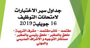 جداول سير اختبارات امتحانات التوظيف جويلية 2019