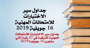 جداول سير الاختبارات للامتحانات المهنية 2019