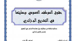 حقوق الموظف العمومي وحمايتها في التشريع الجزائري