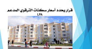 قرار يحدد أسعار سكنات الترقوي المدعم