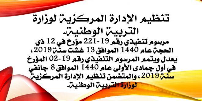 تنظيم الإدارة المركزية لوزارة التربية الوطنية