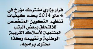 قرار تنظيم تكوين موظفي التربية الوطنية
