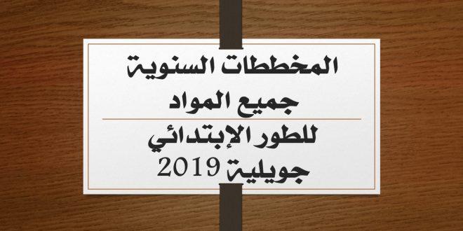 المخططات السنوية جميع المواد للطور الإبتدائي جويلية 2019