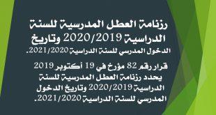 رزنامة العطـل المدرسية للسنة الدراسية 2020/2019