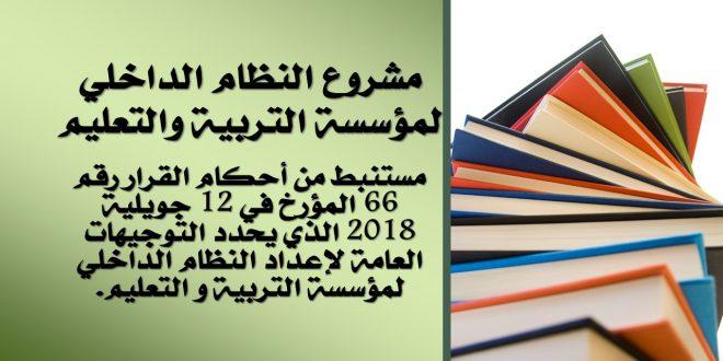 مشروع النظام الداخلي لمؤسسة التربية والتعليم