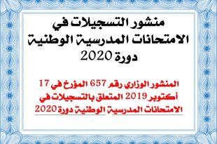 منشور التسجيلات في الامتحانات المدرسية الوطنية دورة 2020