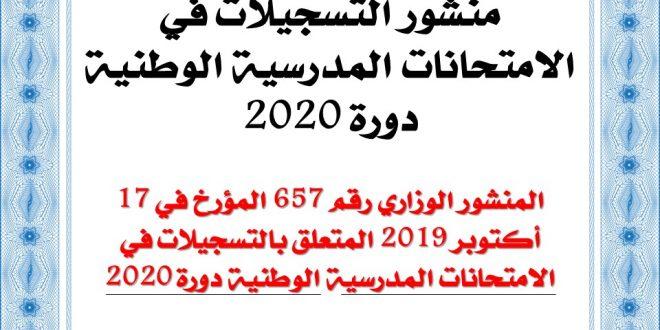 التسجيلات في الامتحانات المدرسية الوطنية دورة 2020