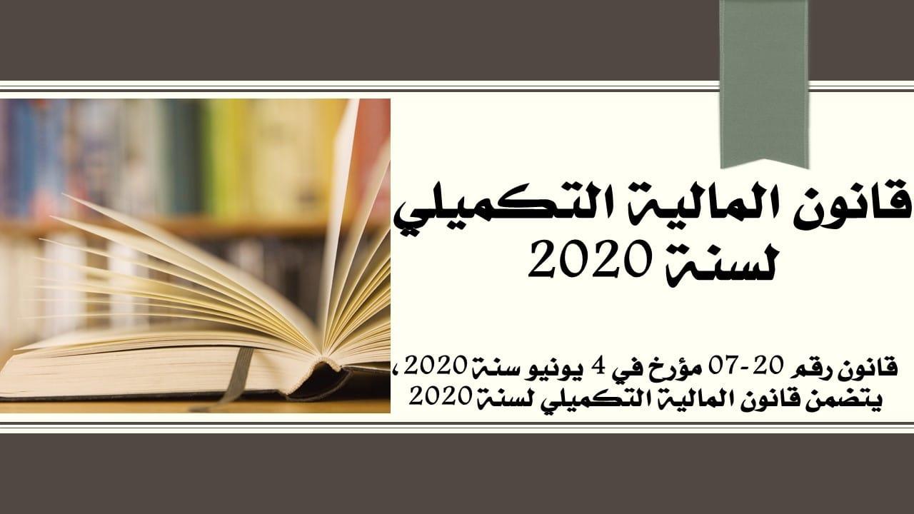 صدور قانون المالية التكميلي لسنة 2020 - موسوعة التشريع المدرسي الجزائري